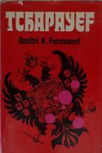 Portada TCHAPAYEF - DMITRI A. FURMANOF - PICAZO