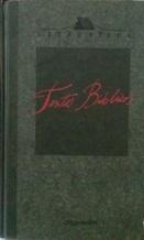 Portada TEXTOS BIBLICOS ANTOLOGIA - NO INDICA - ORBIS FABBRI